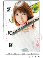 My Sweet Lovers @ My Vision, Hinata Tachibana