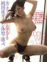 E-BODY, Azusa Nagasawa