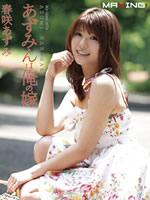 Azumi is my Wife, Azumi Harusaki