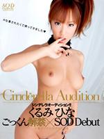 Cinderella Audition! Gokkun Liberation x SOD Debut, Hina Kurumi