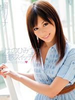 Rina's Secret Sexiness Switch, Rina Rukawa