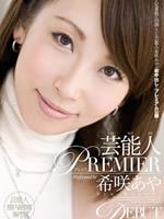 Celebrity PREMIER, Aya Kisaki