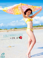 Exciting Sex in The Sun, Haruka Itoh