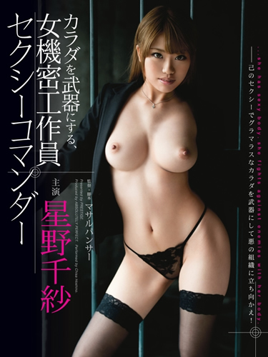 Woman Secret Spy Sexy Commander, Chisa Hoshino