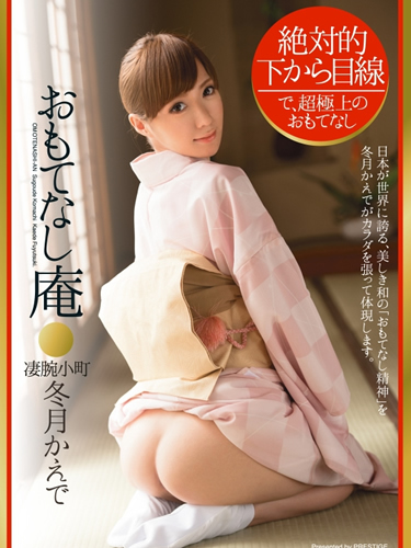 Kimono Girl.Hospitality Hermitage Naive Komachi, Kaede Fuyutsuki