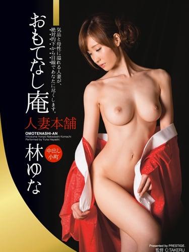 Kimono Girl.Hospitality Hermitage Naive Komachi, Yuna Hayashi