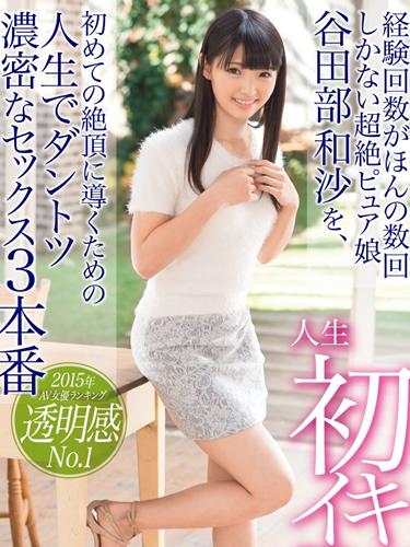 The First challenge, Kazusa Yatabe