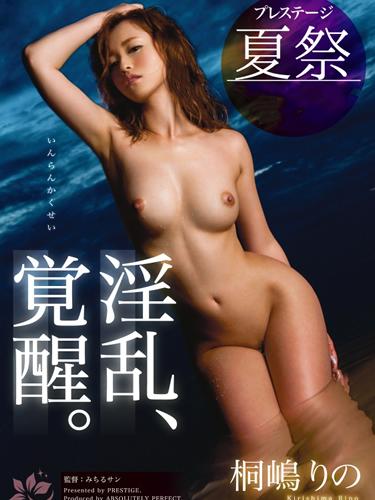 Nasty Awakening, Rino Kirishima