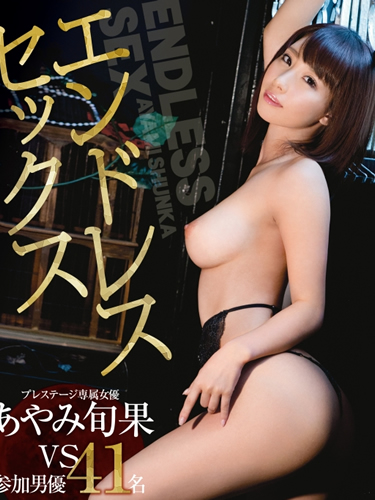 Endless Sex, Syunka Ayami