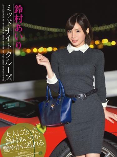 Midnight Cruise, Airi Suzumura