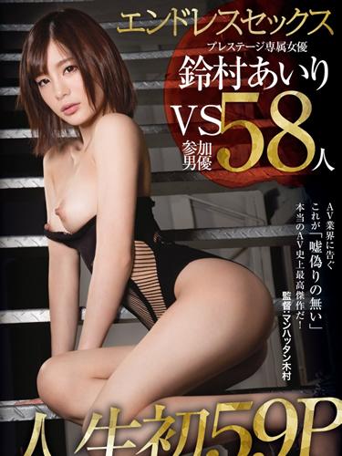 Endless Sex, Airi Suzumura
