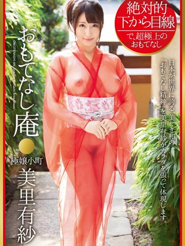 Kimono Girl.Hospitality Hermitage Naive Komachi, Arisa Misato