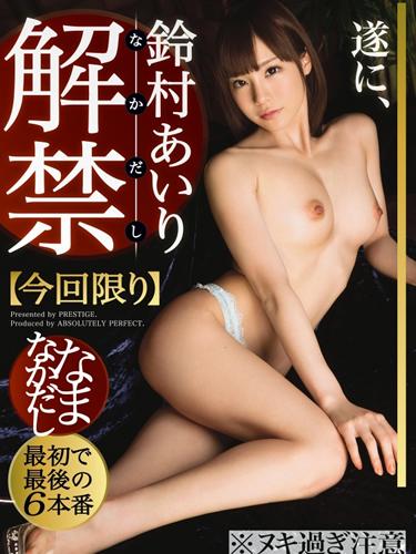 Nakadashi Sex, Airi Suzumura