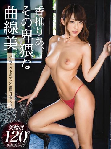 Obscene Curvaceous Body, Sayaka Miyabi