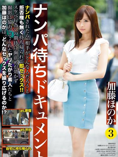 Honoka Kato Waiting For Men Who Looks For Picking Up Girls 3, Honoka Kato