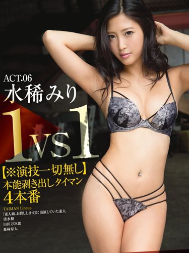 1 VS 1, Four Intense, Instinctual, Animal Fucks, Miri Mizuki