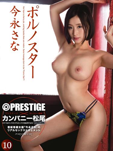 Porno Star, Sana Imanaga