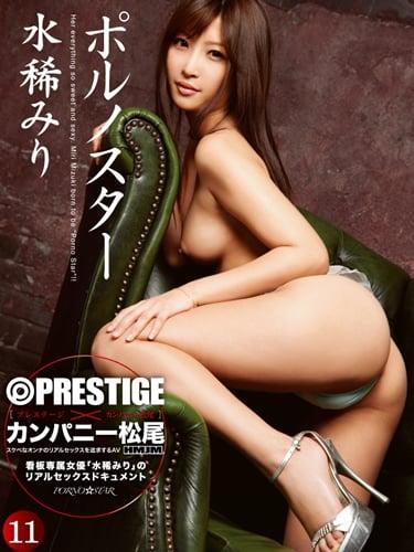 Porno Star, Miri Mizuki