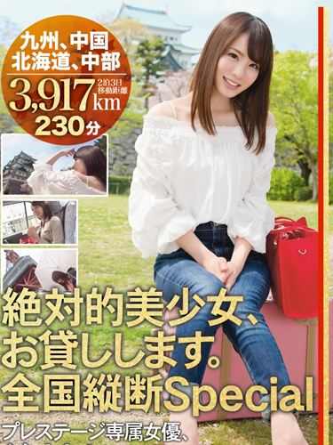 I Will Lend You New Absolute Beautiful Girl, Nationwide Special, Airi Suzumura