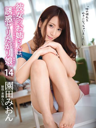 My Girlfriend's Sister is a Tempting Slut, Mion Sonoda