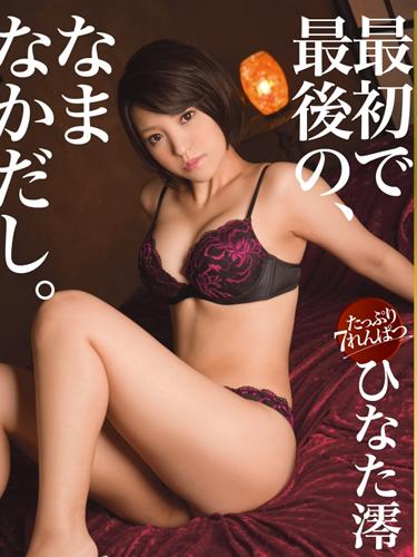 Nakadashi Sex, Mio Hinata