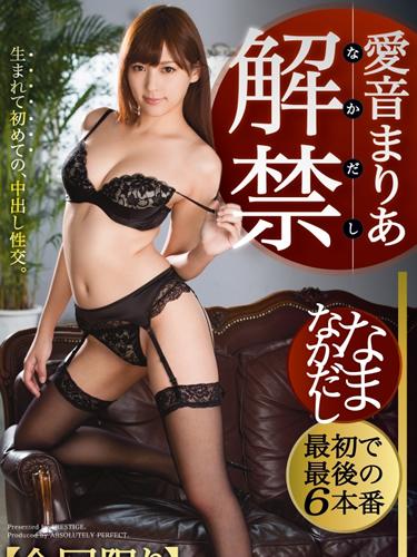 Nakadashi Sex, Maria Aine