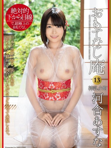 Kimono Girl.Hospitality Hermitage Naive Komachi