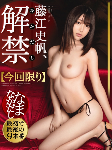 Nakadashi Sex