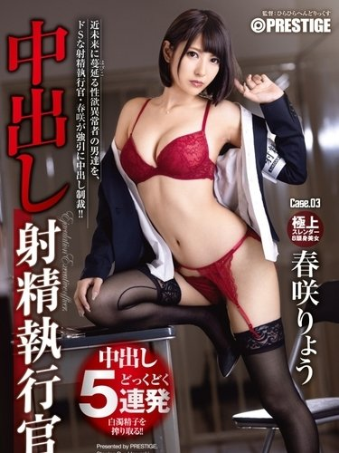 Compulsory Creampie - Ejaculation Office 03