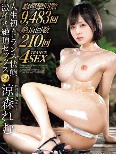 Extreme Orgasmic Sex