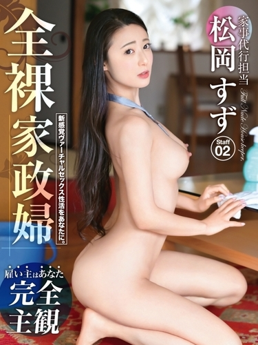 全裸家政婦 新感覚ヴァーチャルセックス性活をあなたに STAFF02