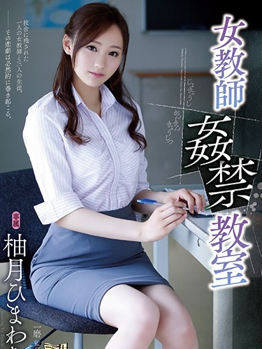 Female Teacher In The Classroom