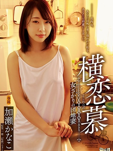 Looking For Love In All The Wrong Places An Apartment Wife In The Peak Of Womanhood