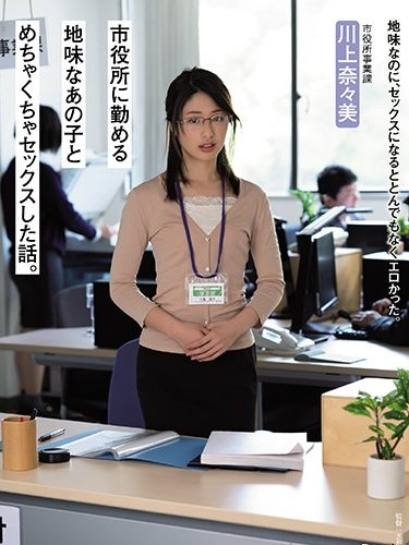 Endless Sex with the Plain Office Lady