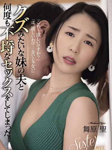 Immoral Sex with Idiot Brother-in-law