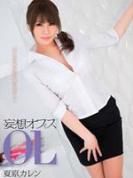 Delusional Office OL, Karen Natsuhara