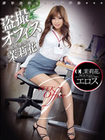 Voyeurism Office ~ Traps Hidden in Blind Spots, Marika