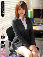 Delusion Office, Pussy Shaved Girl Seeking Employment, Ruri Nanasawa