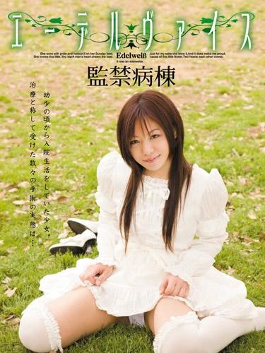 The New Assistant Ward Confinement, Momoka Matsushita