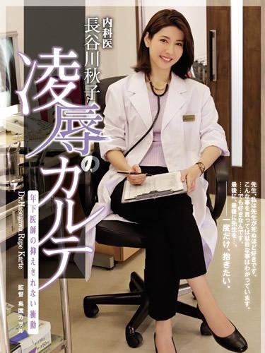 Dr. Akiko Hasegawa Sex Record