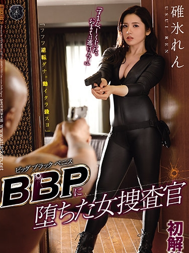 The Female Detective Who Surrenders To A Big Black Penis