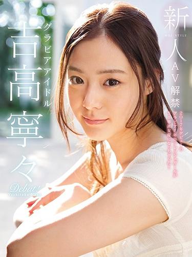 Exclusive NO.1 STYLE Nene Yoshitaka S1 Debut, Nene Yoshitaka