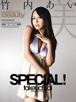 Venus of Beauty, Ai Takeuchi