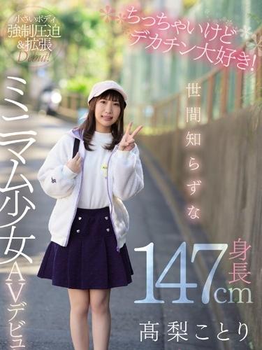 147cm Slender Girl