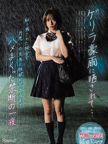 Sex With Teacher In The Stormy Night