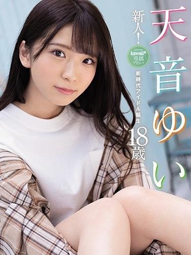 New Face! kawaii Exclusive Debut