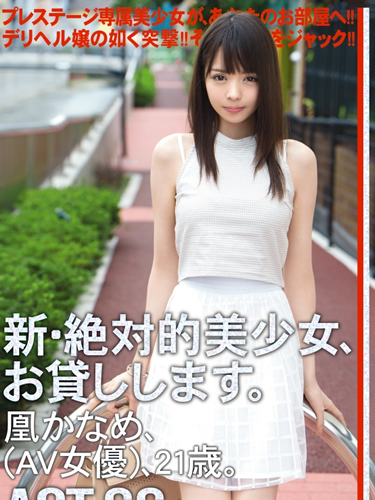 I Will Lend You New Absolute Beautiful Girl, ACT.66, Kaname Ootori