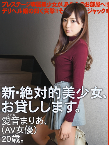 I Will Lend You New Absolute Beautiful Girl, ACT.67, Maria Aine