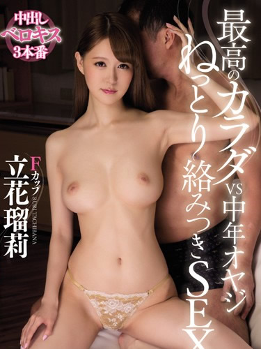 A Girl With The Ultimate Body Vs A Dirty Old Man In Sticky Sweaty Sex, Naruri Tachiba