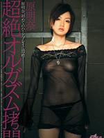 Excellent Orgasm Torture, Akina Hara